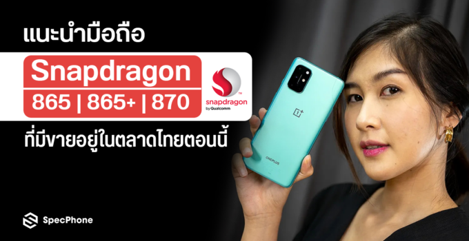 smartphone with snapdragon 865 865 plus 870