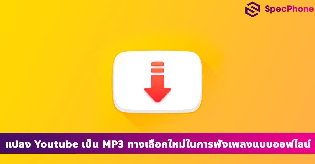 แปลง Youtube เป็น MP3 ทางเลือกใหม่ในการฟังเพลงแบบออฟไลน์