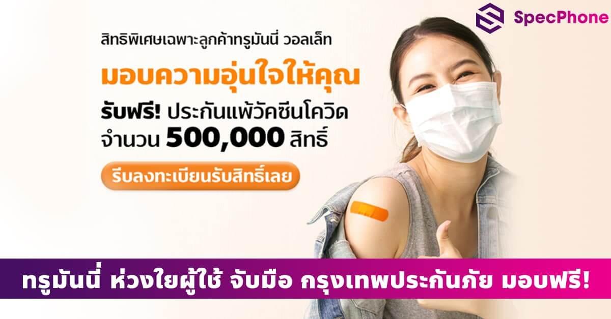 ทรูมันนี่ ห่วงใยผู้ใช้ จับมือ กรุงเทพประกันภัย มอบฟรี! ประกันแพ้วัคซีนโควิด-19 วงเงินคุ้มครองสูงสุด 100,000 บาท จำนวน 500,000 สิทธิ์