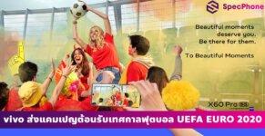 vivo Euro 2020 cover