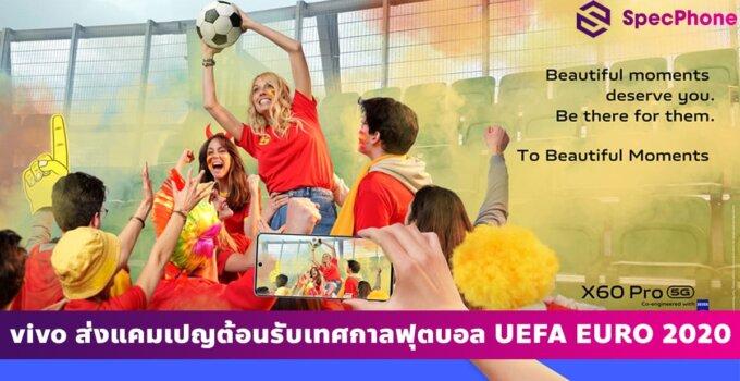 vivo ส่งแคมเปญ 'To Beautiful Moments' ต้อนรับเทศกาลฟุตบอล UEFA EURO 2020