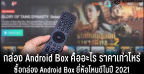 กล่องแอนดรอยด์ Android box
