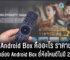 กล่องแอนดรอยด์คืออะไร ราคาเท่าไหร่ และซื้อกล่อง Android Box ยี่ห้อไหนดีในปี 2021