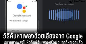 ค้นหาเพลงด้วยเสียง google iphone