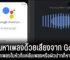 วิธีค้นหาเพลงด้วยเสียงจาก Google อยากหาเพลงในหัวก็แค่ฮัมเพลงหรือผิวปากก็หาเจอแล้ว