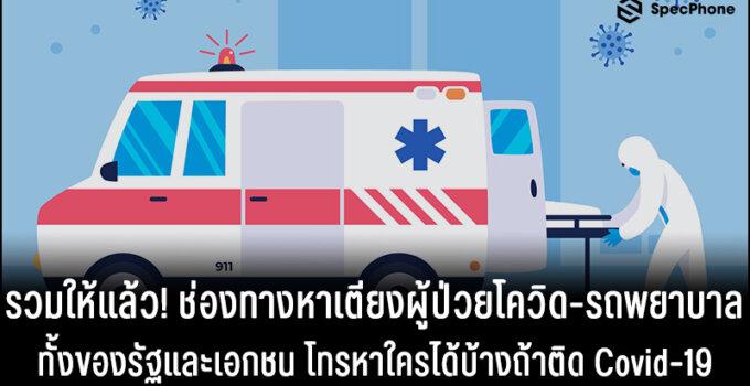 รวมให้แล้ว! ช่องทางหาเตียงผู้ป่วยโควิด-รถพยาบาล ทั้งของรัฐและเอกชน โทรหาใครได้บ้างถ้าติด Covid-19