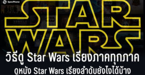 ดู star wars เรียงภาค เรียงลำดับตาม timeline