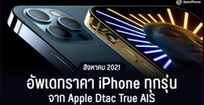 ราคา iPhone ทุกรุ่น 2021 ราคา iphone ais dtac true august