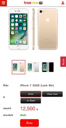 ราคา iphone ทุกรุ่น 2021 iphone 7 true line