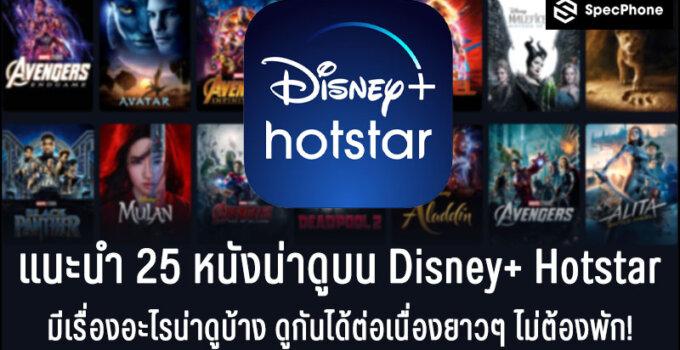 แนะนำ 25 หนังน่าดูบน Disney plus มีเรื่องอะไรบ้าง ดูกันได้ต่อเนื่องยาวๆ ไม่ต้องพัก!
