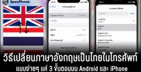 เปลี่ยนภาษาอังกฤษเป็นไทย iphone android