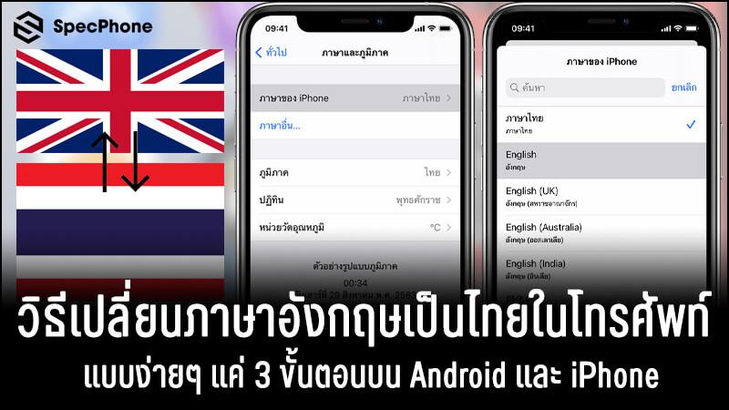 วิธีเปลี่ยนภาษาอังกฤษเป็นไทยในโทรศัพท์มือถือแค่ 3 ขั้นตอน บนระบบ Android และ iPhone