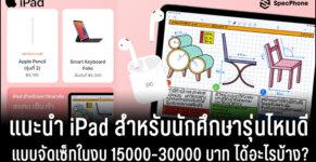 แนะนํา iPad สําหรับนักศึกษาและเรียนรุ่นไหนดี