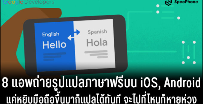 8 แอพแปลภาษาถ่ายรูปฟรีบน iOS และ Android หยิบมือถือขึ้นมาแปลได้ทันที จะไปไหนก็หายห่วง