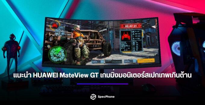 แนะนำ HUAWEI MateView GT จอมอนิเตอร์สเปกเทพเกินต้าน เพื่อความจัดจ้านในการเล่นเกม