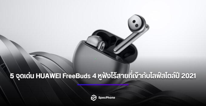 5 จุดเด่นของ HUAWEI FreeBuds 4 หูฟังไร้สายที่เข้ากับไลฟ์สไตล์ปี 2021