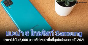 6 smartphone samsung cost 5000