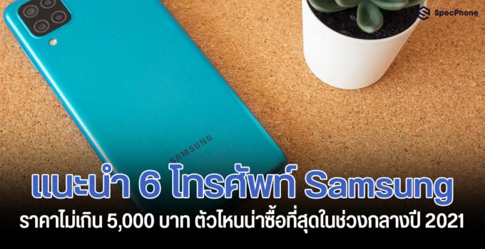 แนะนำ 6 โทรศัพท์ Samsung ราคาไม่เกิน 5000 บาท ตัวไหนน่าซื้อสุดในช่วงกลางปี 2021