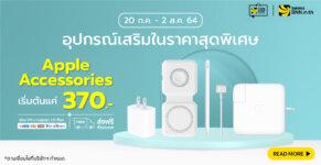 BNN Apple Accessories Promotion 00001