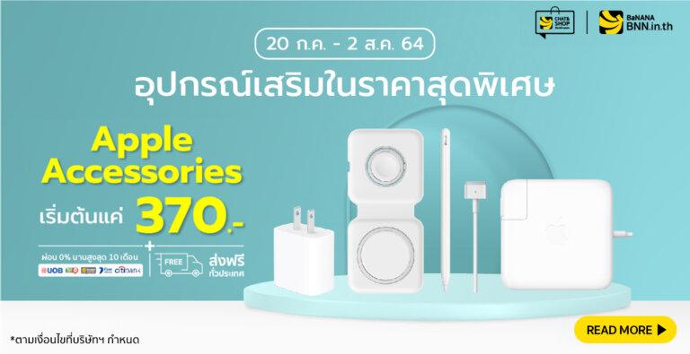 Promotion Apple Accessories