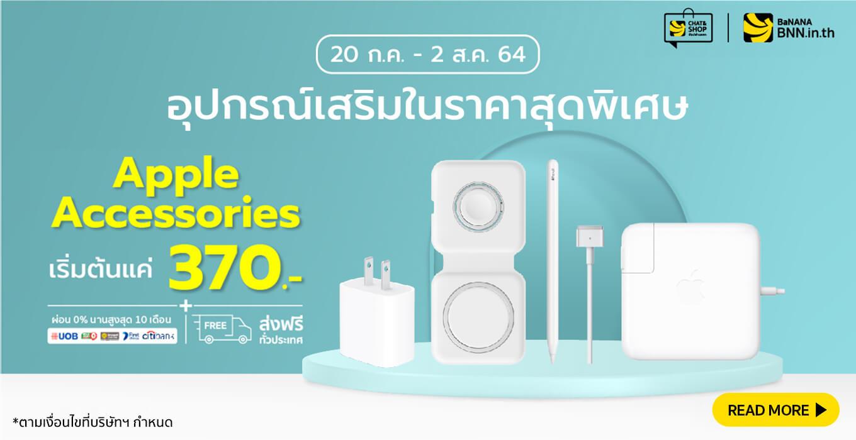[Promotion] อุปกรณ์เสริมในราคาสุดพิเศษ! 𝐀𝐩𝐩𝐥𝐞 𝐀𝐜𝐜𝐞𝐬𝐬𝐨𝐫𝐢𝐞𝐬 เริ่มต้นเพียง 𝟑𝟕𝟎.- ช้อปออนไลน์ที่ BNN