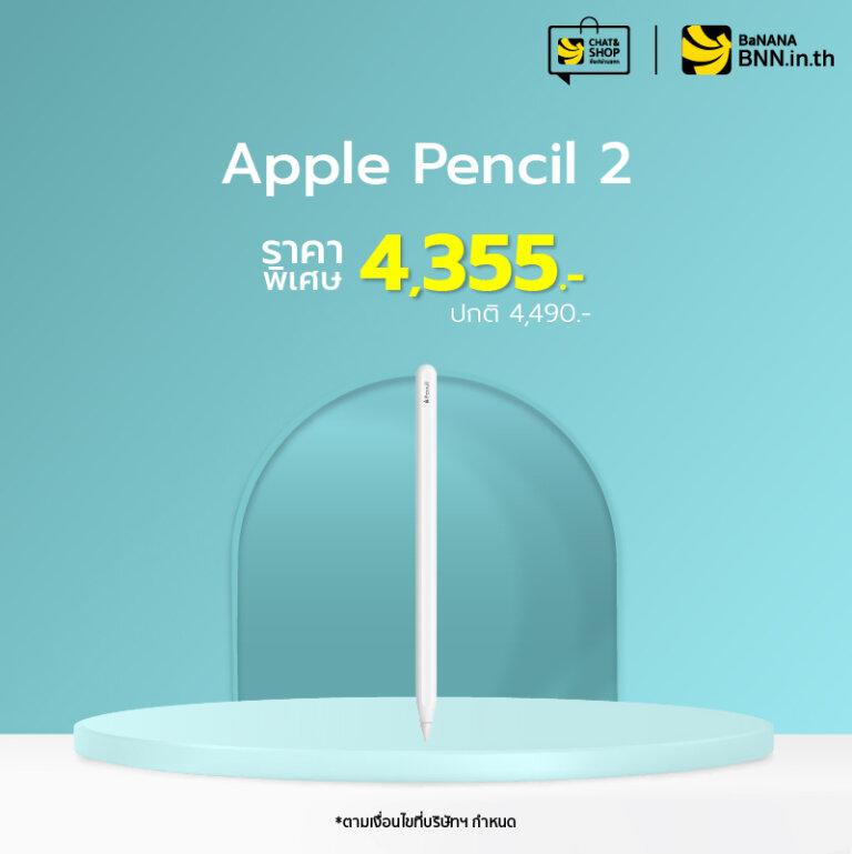 BNN Apple Accessories Promotion 00002