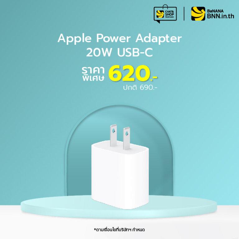 BNN Apple Accessories Promotion 00005