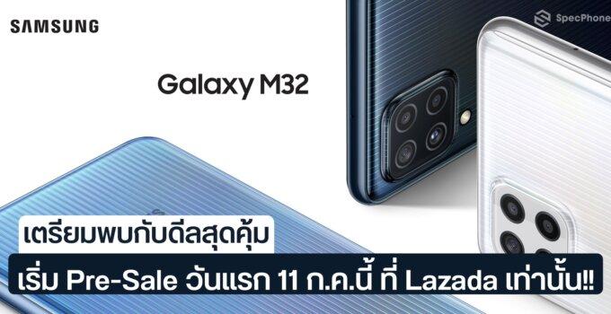 เตรียมพบกับดีลสุดคุ้มของ Samsung Galaxy M32 สมาร์ทโฟนสเปคแรงสำหรับสายเอนเตอร์เทน เริ่ม Pre-Sale วันแรก 11 ก.ค.นี้ ที่ Lazada เท่านั้น