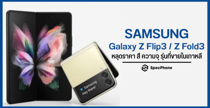 [News] หลุดราคา Galaxy Z Flip3 และ Z Fold3 พร้อมสีและความจุที่ขายในเกาหลี