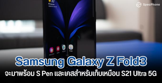 Samsung Galaxy Z Fold3 อาจเปิดตัวเคสไว้เก็บปากกา S Pen เหมือน S21 Ultra 5G