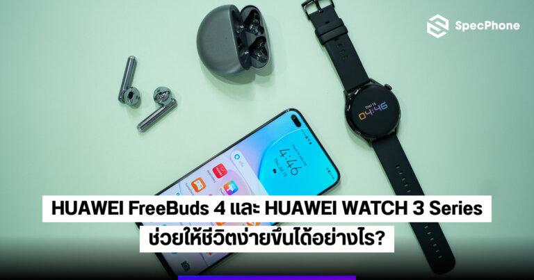 HUAWEI FreeBuds 4 and HUAWEI Watch 3