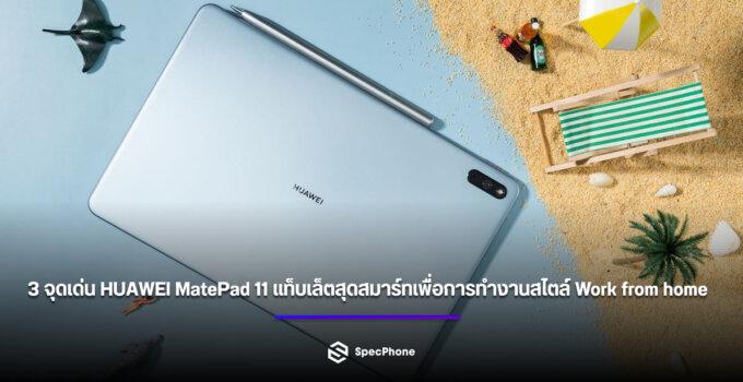 HUAWEI MatePad 11 แท็บเล็ตตัวแรกของหัวเว่ยที่มาพร้อมค่ารีเฟรซถึง 120 Hz ดีไวซ์สุดสมาร์ทเพื่อการทำงานสไตล์ Work from home
