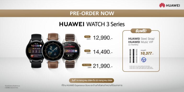 HUAWEI WATCH 3 Series Promotion