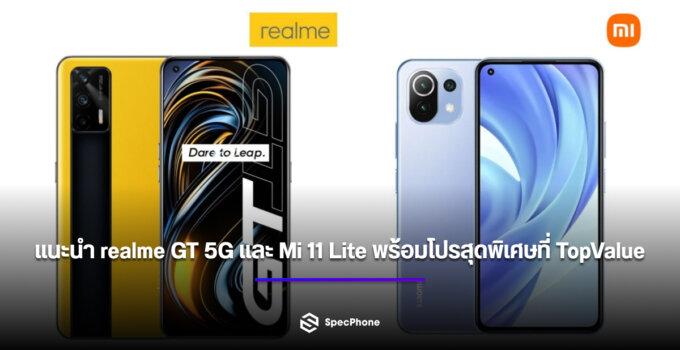 [Topvalue] แนะนำ realme GT 5G และ Mi 11 Lite พร้อมโปรโมชั่นสุดพิเศษ