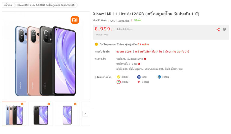 Promotion TopValue July 2021 SpecPhone 00001