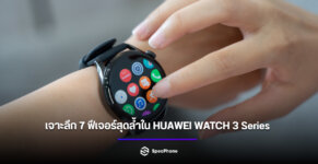 Review HUAWEI Watch 3 Feature Cover