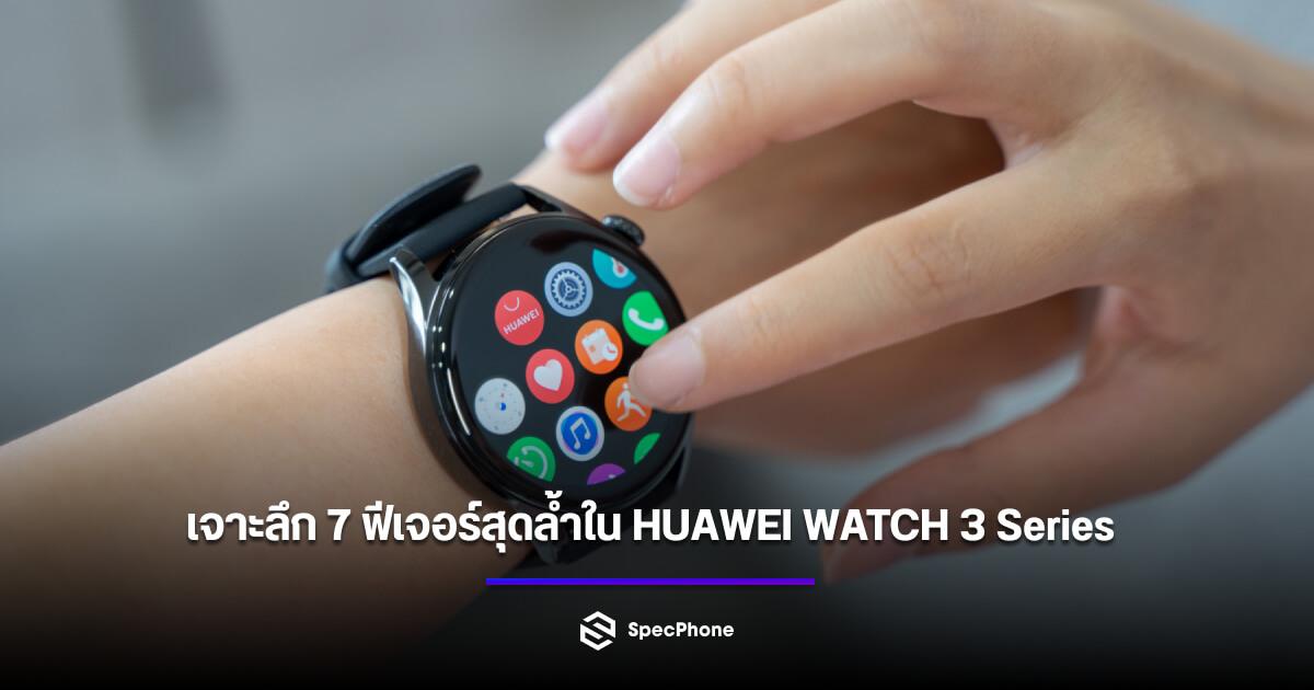 7 ฟีเจอร์สุดล้ำ HUAWEI WATCH 3 Series  ตัวช่วยที่ตอบโจทย์ยุคแห่งการดูแลสุขภาพอย่างแท้จริง