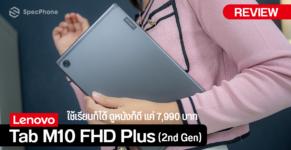 Review Lenovo Tab M10 FHD Plus 2nd gen