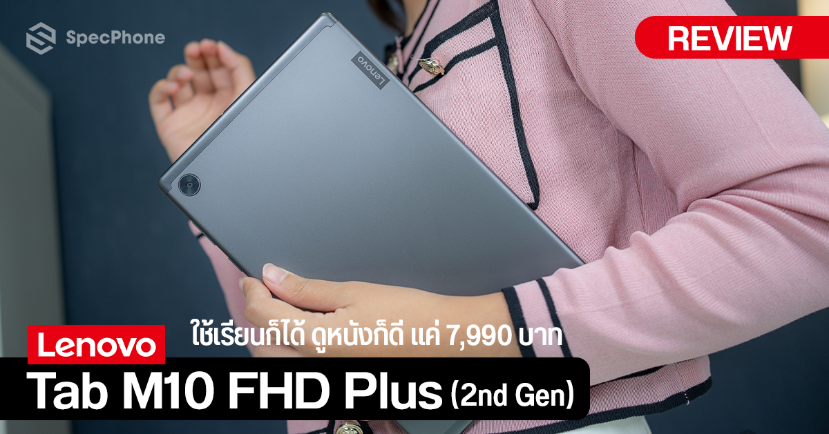 รีวิว Lenovo Tab M10 FHD Plus (2nd Gen) แท็บเล็ตจอ Full-HD ใช้เรียนก็ได้ ใช้ดูหนังก็ดี ในราคาเบา ๆ แค่ 7,990 บาท