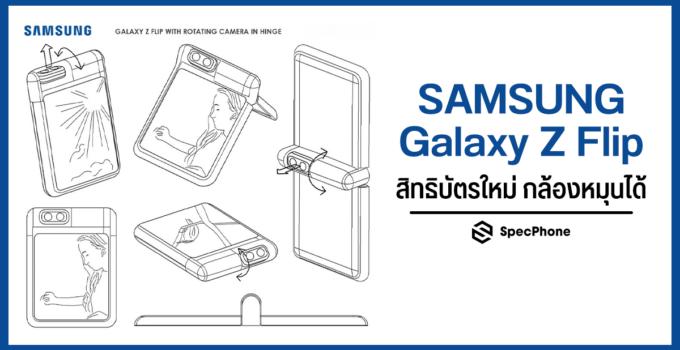 [News] Samsung จดสิทธิบัตร Galaxy Z Flip รุ่นหมุนกล้องได้ พร้อมเพิ่มขนาดหน้าจอด้านนอก