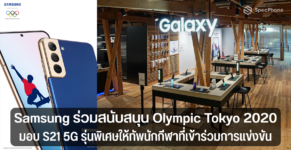 Samsung support oylmpic toky with S21 special Edition