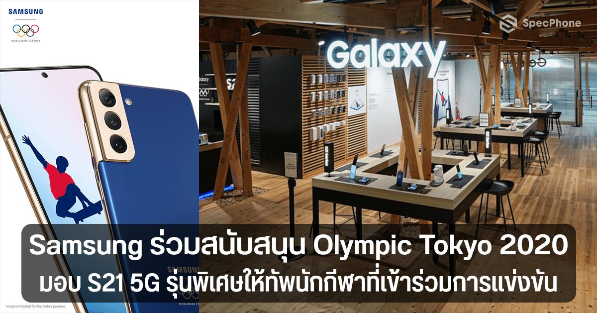"""ซัมซุงร่วมสนับสนุนการแข่งขัน """"โอลิมปิก โตเกียว 2020"""" เปิดตัวสมาร์ทโฟน S21 5G รุ่นพิเศษ พร้อมมอบให้ทัพนักกีฬาที่เข้าร่วมการแข่งขัน"""
