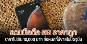 all 5g smartphones available for sale
