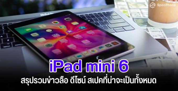 สรุปข้อมูล iPad mini 6 สเปคและดีไซน์ อัพเดตล่าสุด [ก.ค. 2564]