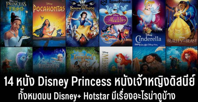 14 หนัง Disney Princess หนังเจ้าหญิงดิสนีย์ที่มีบน Disney+ Hotstar มีเรื่องอะไรน่าดูบ้าง