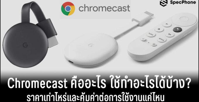 Chromecast คืออะไร ใช้ทำอะไรได้บ้าง? ราคาเท่าไหร่และคุ้มค่าต่อการใช้งานแค่ไหน