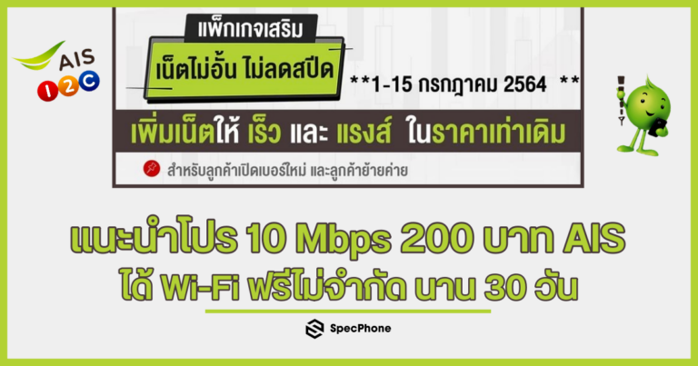 package ais 10mbps 200 baht