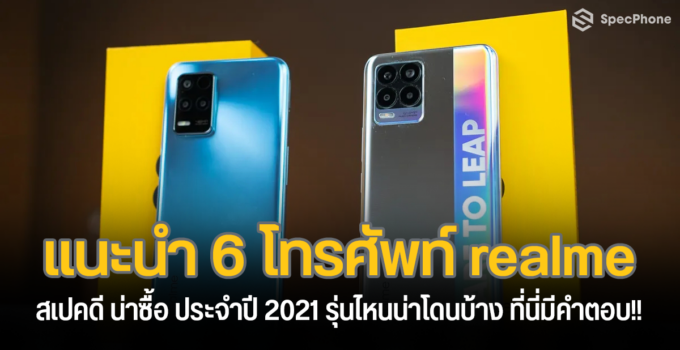 แนะนำ 6 โทรศัพท์ realme สเปคดี น่าซื้อ ประจำปี 2021 รุ่นไหนน่าโดนบ้าง ที่นี่มีคำตอบ!!