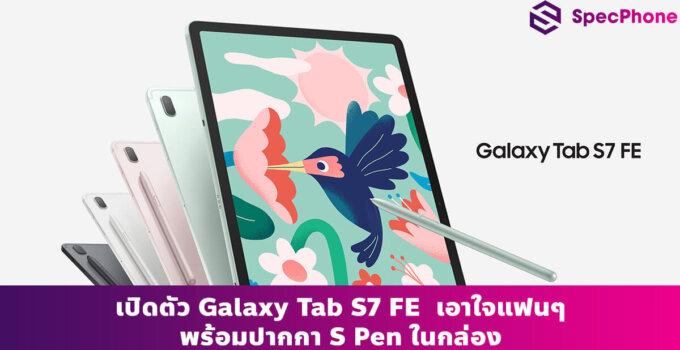 เปิดตัว Galaxy Tab S7 FE  เอาใจแฟนๆ พร้อมปากกา S Pen ในกล่อง