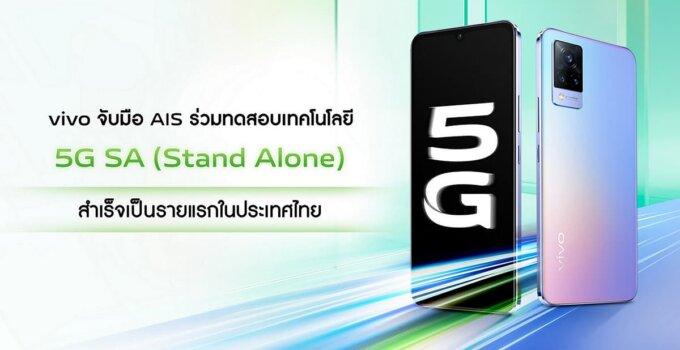 vivo V21 5G สมาร์ตโฟน vivo รุ่นแรกที่รองรับ 5G SA ในประเทศไทยบนเครือข่าย AIS